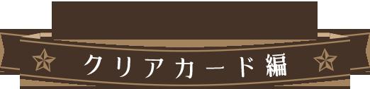 木之本 桜の衣装(クリアカード編)