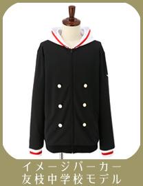 イメージパーカー友枝中学校モデル
