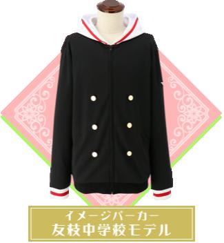 イメージパーカー 友枝中学校モデル