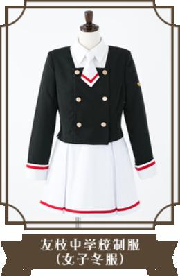 友枝中学校制服(女子冬服)