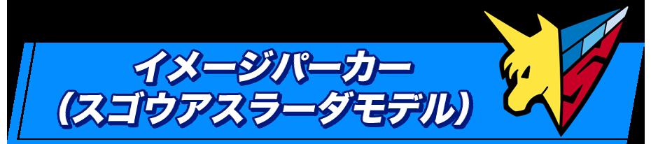 イメージパーカー(スゴウアスラーダモデル)