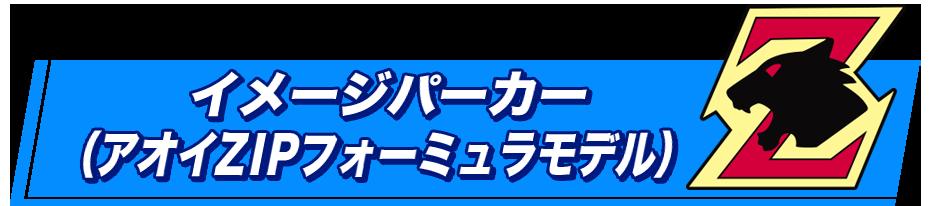 イメージパーカー(アオイZIPフォーミュラモデル)