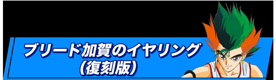 ブリード加賀のイヤリング(復刻版)