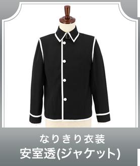 なりきり衣装 安室透(ジャケット)