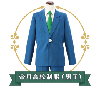 帝丹高校制服(男子)
