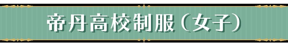 帝丹高校制服(女子)