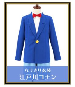 なりきり衣装 江戸川コナン