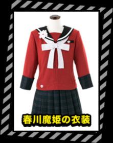 春川魔姫の衣装
