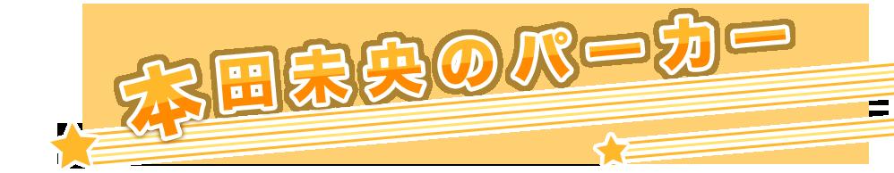 本田未央のパーカー