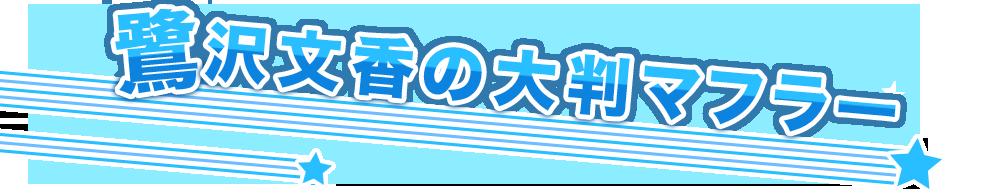 鷺沢文香の大判マフラー