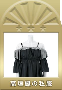 高垣楓の私服