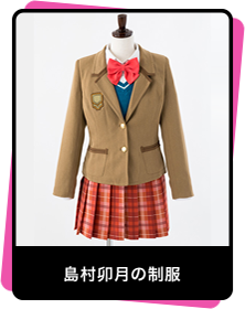 島村卯月の制服