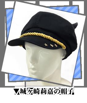 城ヶ崎莉嘉の帽子