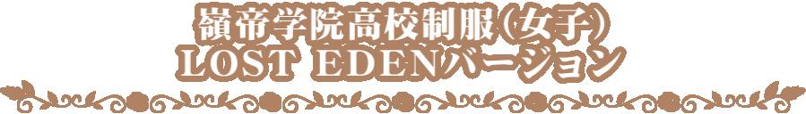 嶺帝学院高校制服(女子) LOST EDENバージョン