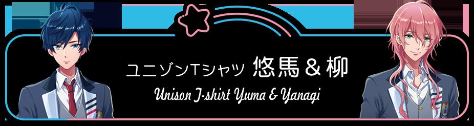Yuma & Yanagi