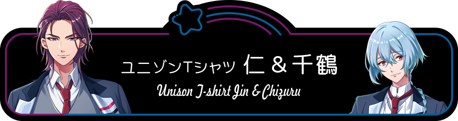 Jin & Chizuru