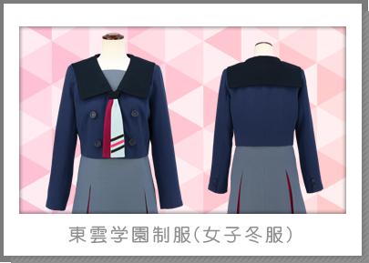 東雲学園制服(女子冬服)