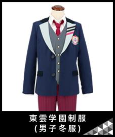 東雲学園制服(男子冬服)