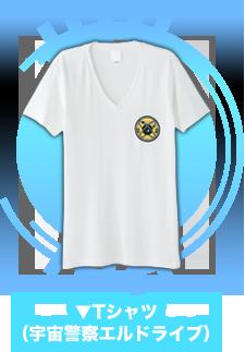 Tシャツ(宇宙警察エルドライブ)