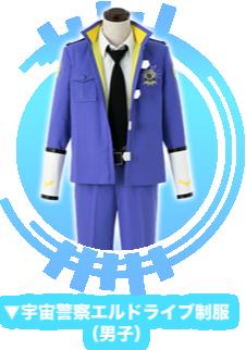 宇宙警察エルドライブ制服(男子)