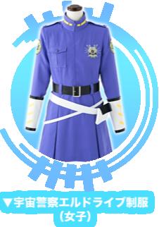 宇宙警察エルドライブ制服(女子)