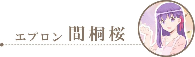 エプロン 間桐桜