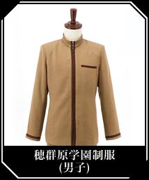 穂群原学園制服(男子)
