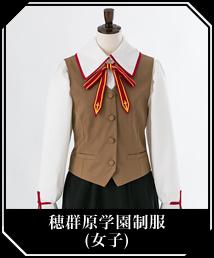 穂群原学園制服(女子)