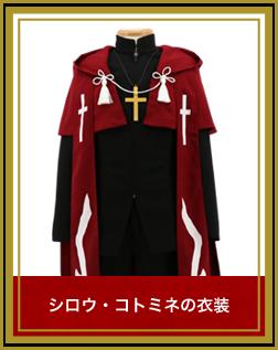 シロウ・コトミネの衣装