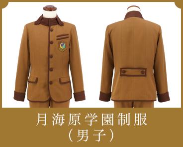 月海原学学園制服(男子)