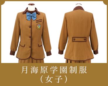 月海原学学園制服(女子)