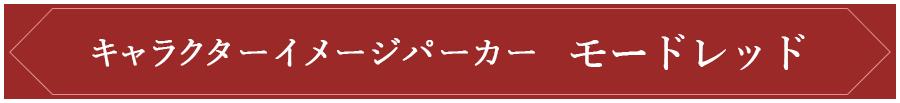 キャラクターイメージパーカー モードレッド