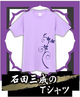 石田三成のTシャツ