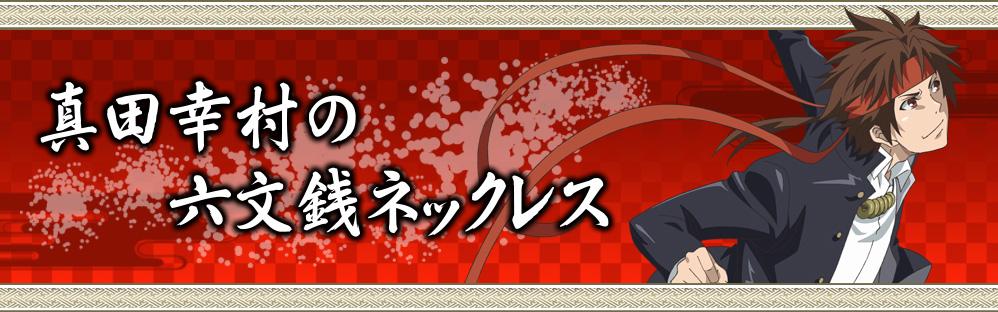 真田幸村の六文銭ネックレス