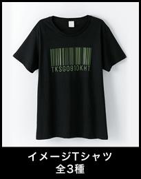 イメージTシャツ 全3種