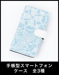 手帳型スマートフォンケース  全3種