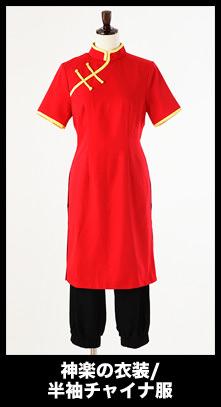 神楽の衣装/半袖チャイナ服