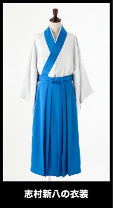 志村新八の衣装
