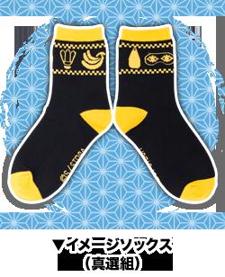 イメージソックス(真選組)