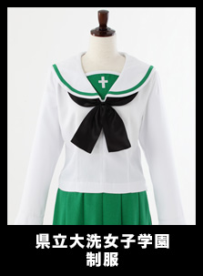 県立大洗女子学園制服