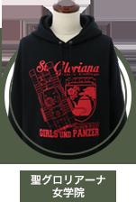 聖グロリアーナ女学院