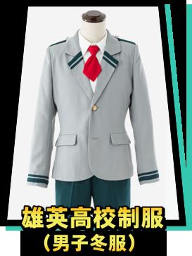 雄英高校制服(男子冬服)