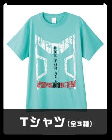 Tシャツ(全3種)