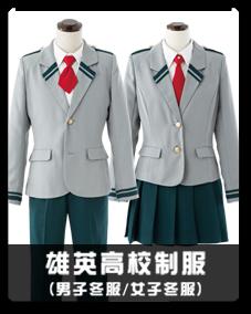 雄英高校制服(男子冬服/女子冬服)
