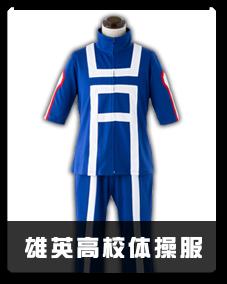 雄英高校体操服