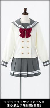 ラブライブ!サンシャイン!!浦の星女学院制服(冬服)
