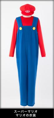 スーパーマリオ マリオの衣装