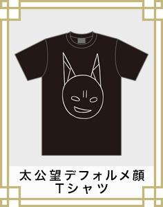 太公望デフォルメ顔Tシャツ