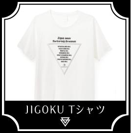 JIGOKU Tシャツ