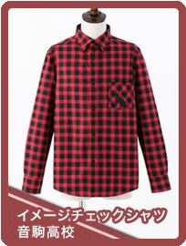 イメージチェックシャツ 音駒高校